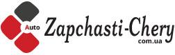 Энергодар магазин Zapchasti-chery.com.ua